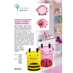 Корзина для хранения складная «БОЖЬЯ КОРОВКА» (LADYBIRD Animal kids toy storage bucket.Material: 420D oxford +steel wire,)